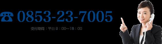 ☎︎ 0853-23-7005 受付時間:平日9:00〜18:00